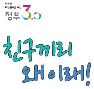 <제24화> 친구끼리 왜 이래!!